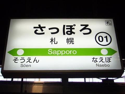 http://www.machi-ga.com/01_hokkaido/sapporostkita/sapporostkita001.jpg