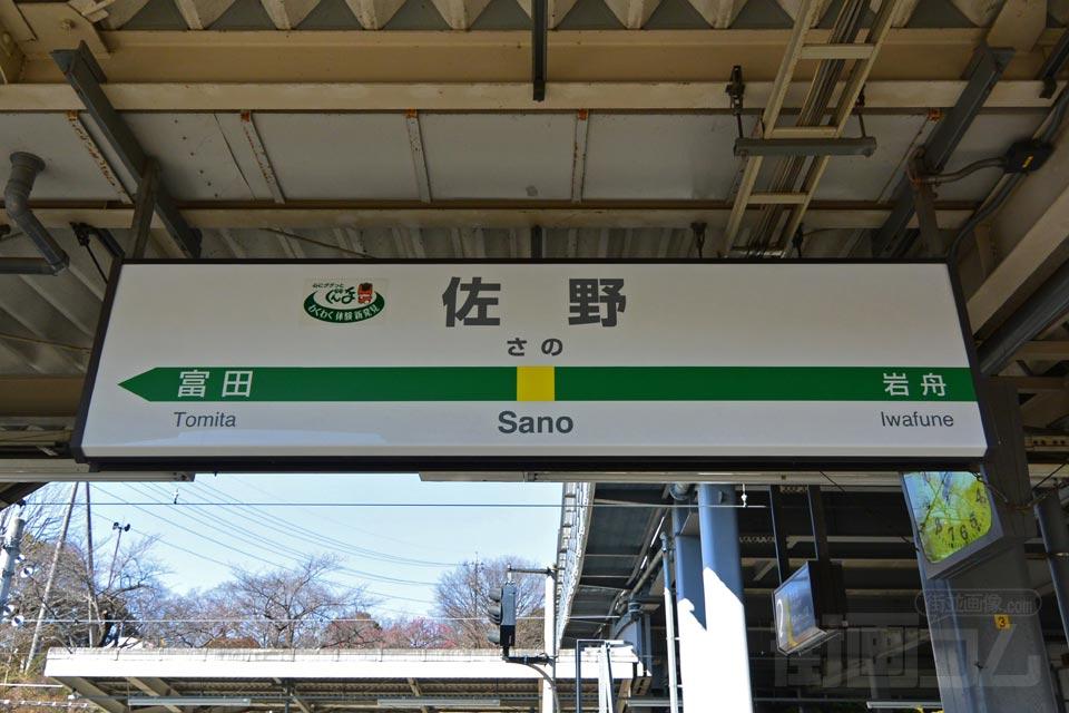 JR佐野駅(JR両毛線)写真画像 JR佐野駅(JR両毛線) JR佐野駅ホーム(JR両毛線) JR