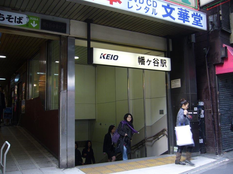 幡ヶ谷駅(京王電鉄京王線)の街のクチコミ、住み …