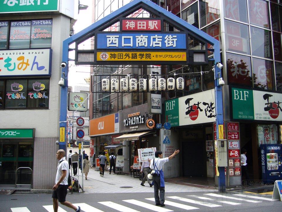 神田駅西口商店街写真