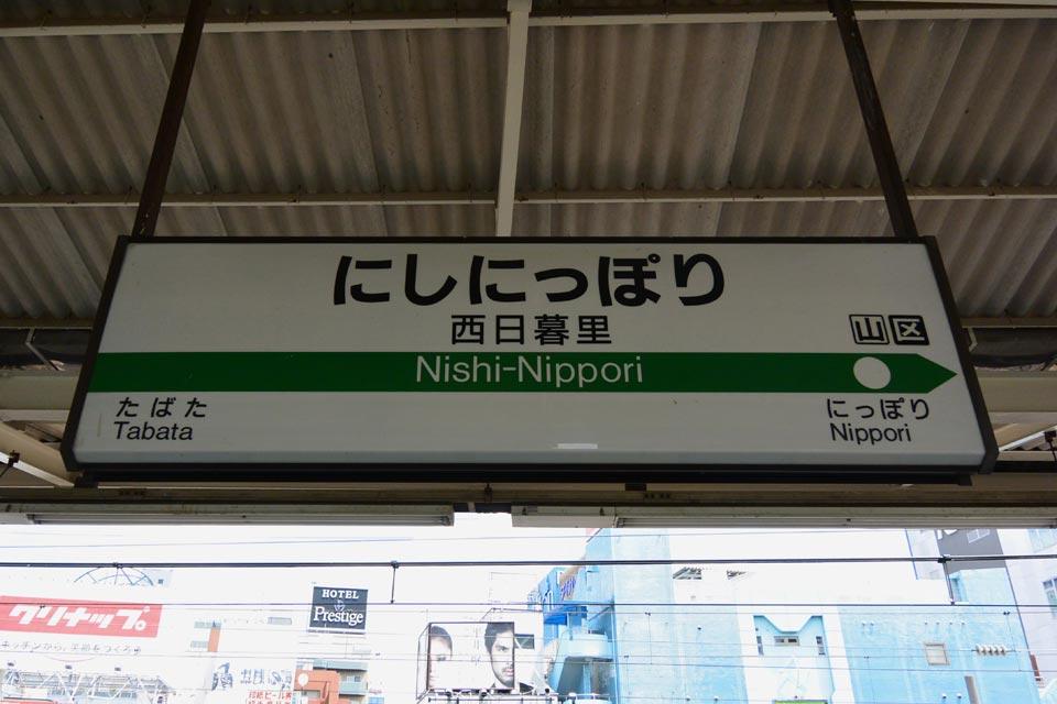 JR西日暮里駅(JR京浜東北線・JR山手線)写真画像 JR西日暮里駅(JR京浜東北線・JR山手線