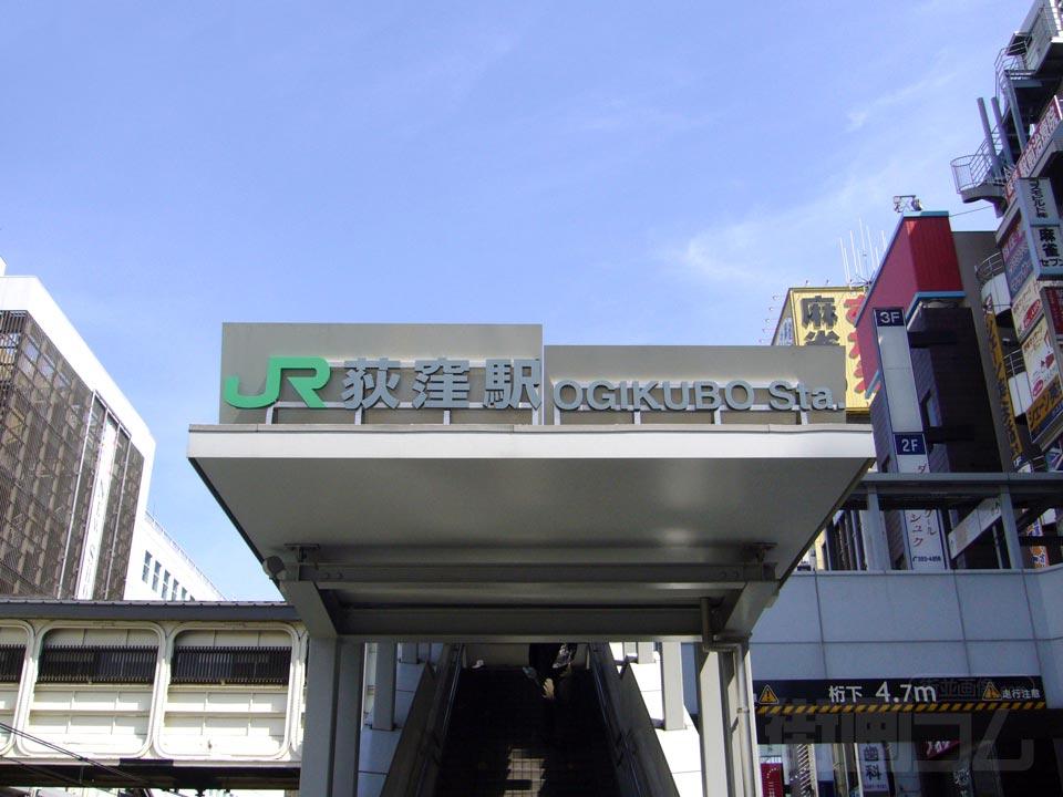 http://www.machi-ga.com/13_tokyo/ogikubost/ogikubost052.jpg