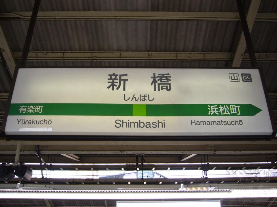 http://www.machi-ga.com/13_tokyo/shinbashist/shinbashist001.jpg