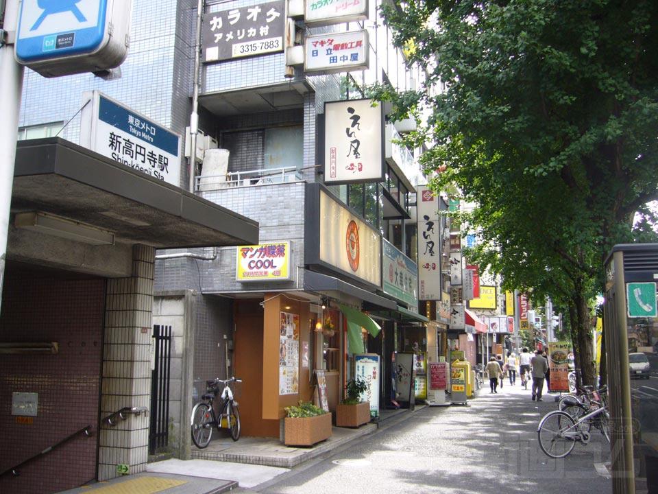 「新高円寺」の画像検索結果