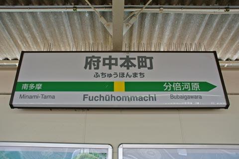 JR府中本町駅(JR南武線)写真画像