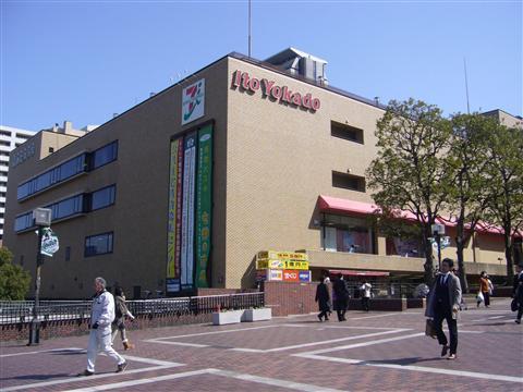 イトーヨーカドー 多摩センター店