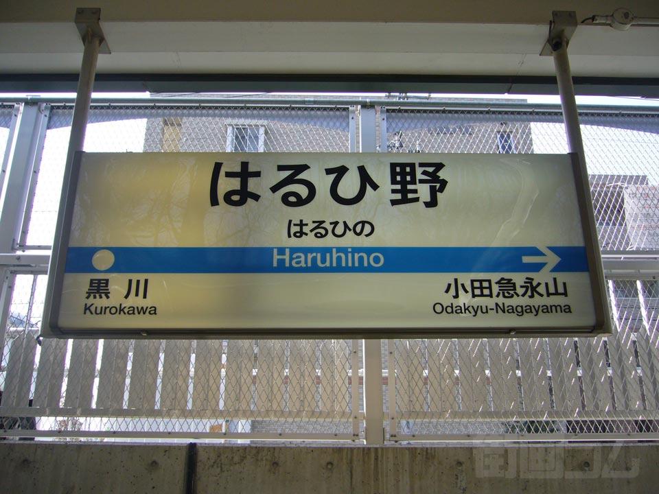 はるひ野駅