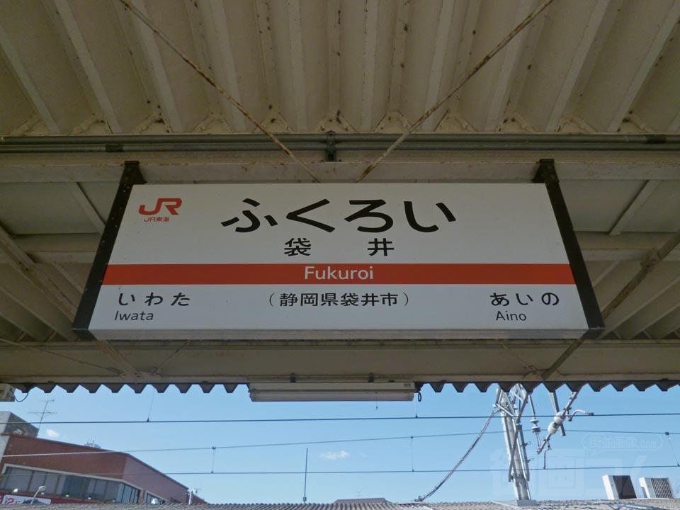 JR袋井駅(JR東海道本線)写真画像 JR袋井駅(JR東海道本線) JR袋井駅ホーム(JR東海道