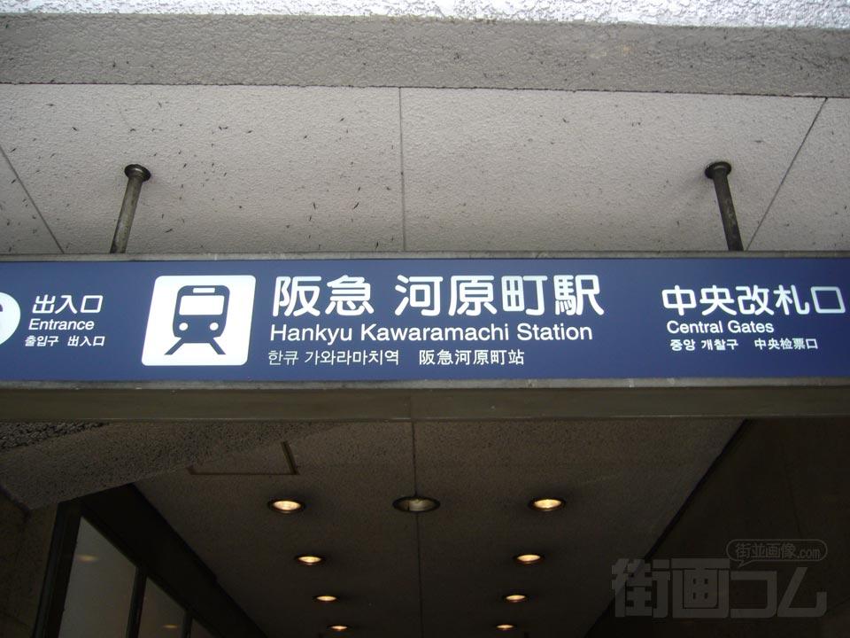 河原町駅的圖片搜尋結果