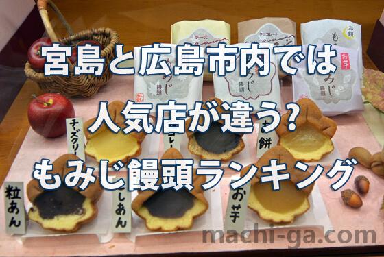宮島と広島市内では人気店が違う?もみじ饅頭ランキング【街画コム】