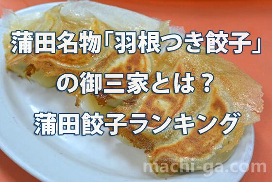 餃子 蒲田