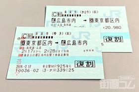 福岡 大阪 新幹線 往復
